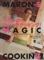 【中古】 マロンのマジッククッキング! おいしいひと皿ができました 講談社のお料理BOOK/板井典夫(マロン)(著者) 【中古】afb