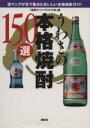 【中古】 うわさの本格焼酎150選 酒マニアが舌で集めたおいしい本格焼酎ガイド /「地酒スペシャリストの会」(編者) …