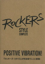 【中古】 ROCKERS STYLE COMPLETE /ブルーサンフィルムス(著者) 【中古】afb