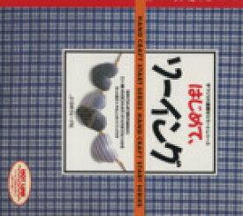 【中古】 はじめて、ソーイング 初めて服を作る人のガイドブック 手づくりの基礎スタートシリーズ/洋裁(その他) 【中古】afb