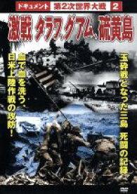 【中古】 第2次世界大戦 2 激戦 タラワ、グアム、硫黄島 /(ドキュメンタリー) 【中古】afb