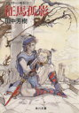 【中古】 アルスラーン戦記(5) 征馬孤影 角川文庫/田中芳樹【著】 【中古】afb