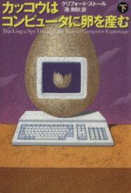 【中古】 カッコウはコンピュータに卵を産む(下) /クリフォードストール【著】,池央耿【訳】 【中古】afb