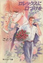 【中古】 ロレックスに口づけを 角川ルビー文庫/ごとうしのぶ【著】 【中古】afb