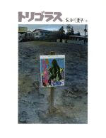 【中古】 トリゴラス みるみる絵本/長谷川集平(著者) 【中古】afb