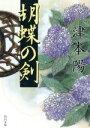 【中古】 胡蝶の剣 角川文庫/津本陽(著者) 【中古】afb
