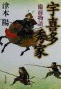 【中古】 宇喜多秀家 備前物語 文春文庫/津本陽(著者) 【中古】afb