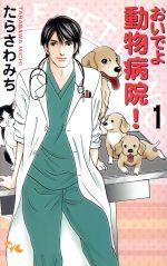 【中古】 おいでよ動物病院!(1) オフィスユーC/たらさわみち(著者) 【中古】afb
