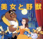 【中古】 美女と野獣 新編ディズニーアニメランド3/講談社(その他) 【中古】afb