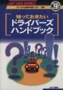 【中古】 知っておきたい ドライバーズハンドブック JAF CAR BOOKS/JAF出版社(その他) 【中古】afb