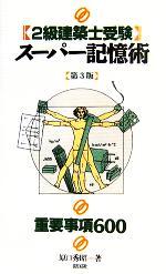 【中古】 2級建築士受験 スーパー記憶術 /原口秀昭(著者) 【中古】afb