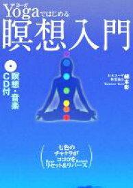 【中古】 Yogaではじめる瞑想入門 /綿本彰(著者) 【中古】afb