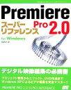 【中古】 Premiere Pro2.0スーパーリファレンスfor Windows /阿部信行(著者) 【中古】afb