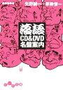 【中古】 落語CD&DVD名盤案内 だいわ文庫/矢野誠一(著者),草柳俊一(著者) 【中古】afb