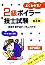 【中古】 よくわかる!2級ボイラー技士試験 問題を解きながら学んで合格 /中井多喜雄(著者) 【中古】afb
