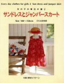 【中古】 サンドレスとジャンパースカート(2) 女の子の毎日の服 /洋裁(その他) 【中古】afb