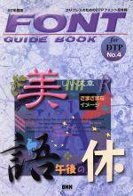 【中古】 FONT GUIDE BOOK(プリプレスのためのDTPフォント見本帳) NO.4-'97年度版 /デザイン(その他) 【中古】afb