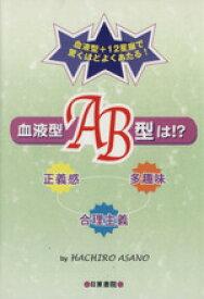【中古】 血液型AB型は!? /HACHIRO ASANO(著者) 【中古】afb