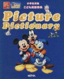 【中古】 DISNEY'S MAGIC ENGLISH PICTURE DICTIONARYこども英語辞典 Disney?s magic English/理科・ 【中古】afb