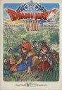 【中古】 PS2 ドラゴンクエスト8 空と海と大地と呪われし姫君 Vジャンプブックスゲームシリーズ/ゲーム攻略本(その…