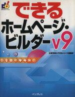 【中古】 できるホームページ・ビルダーV9 できるシリーズ/広野忠敏(著者) 【中古】afb