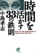 【中古】 時間を活かす33の鉄則 サンマーク文庫/中島孝志(著者) 【中古】afb