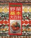 【中古】 野菜基本大百科 /実用書(その他) 【中古】afb