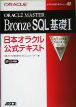 【中古】 ORACLE MASTER Bronze SQL基礎1(1) 日本オラクル公式テキスト オラクル公式テキストシリーズ/日本オラクルオラクルユニバーシティ(著 【中古】afb