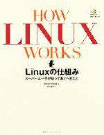 【中古】 HOW LINUX WORKS Linuxの仕組み スーパーユーザが知っておくべきこと MYCOM UNIX Books/ブライアンウォード(著者),吉川典 【中古】afb