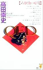 【中古】 QED 六歌仙の暗号 講談社ノベルス/高田崇史(著者) 【中古】afb