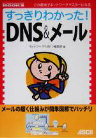 【中古】 すっきりわかった!DNS&メール NETWORK MAGAZINE BOOKS/ネットワークマガジン編集部(編者) 【中古】afb