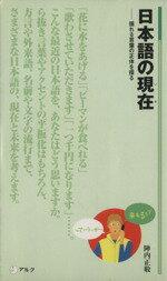 【中古】 日本語の現在 揺れる言葉の正体を探る アルク新書/陣内正敬(著者) 【中古】afb