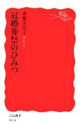 【中古】 冠婚葬祭のひみつ 岩波新書/斎藤美奈子【著】 【中古】afb