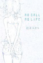 【中古】 NO CALL NO LIFE /壁井ユカコ【著】 【中古】afb