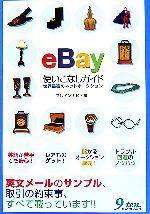 【中古】 eBay使いこなしガイド 世界最強のネットオークション /ブレインナビ【編】 【中古】afb