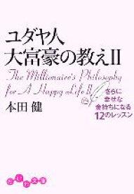 【中古】 ユダヤ人大富豪の教え(2) さらに幸せな金持ちになる12のレッスン だいわ文庫/本田健【著】 【中古】afb