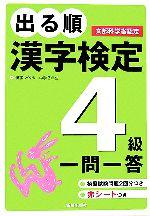 【中古】 出る順 漢字検定4級 一問一答 /受験研究会【編】 【中古】afb