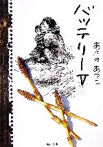 【中古】 バッテリー(5) 角川文庫/あさのあつこ【著】 【中古】afb