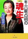 【中古】 最新版 新・六星占術の魂生 /細木数子【著】 【中古】afb