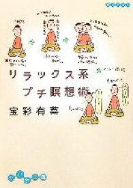 【中古】 リラックス系プチ瞑想術 だいわ文庫/宝彩有菜【著】 【中古】afb