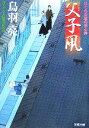 【中古】 父子凧 はぐれ長屋の用心棒 双葉文庫/鳥羽亮【著】 【中古】afb