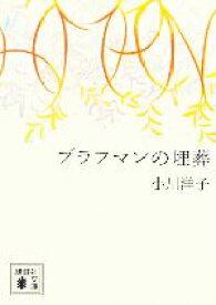 【中古】 ブラフマンの埋葬 講談社文庫/小川洋子【著】 【中古】afb