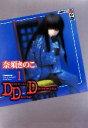 【中古】 DDD(1) Decoration Disorder Disconnection 講談社BOX/奈須きのこ【著】,こやまひろかず【イラスト】 【…