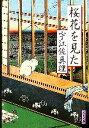 【中古】 桜花を見た 文春文庫/宇江佐真理【著】 【中古】afb