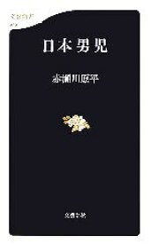 【中古】 日本男児 文春新書/赤瀬川原平【著】 【中古】afb