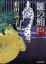 【中古】 雛の鮨 料理人季蔵捕物控 ハルキ文庫時代小説文庫/和田はつ子【著】 【中古】afb