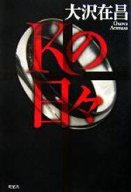 【中古】 Kの日々 /大沢在昌【著】 【中古】afb