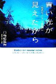 【中古】 青い光が見えたから 16歳のフィンランド留学記 /高橋絵里香【著】 【中古】afb