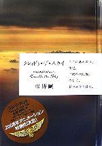 【中古】 クレィドゥ・ザ・スカイ Cradle the Sky /森博嗣【著】 【中古】afb