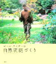 【中古】 ポール・スミザーの自然流庭づくり /ポールスミザー【著】 【中古】afb